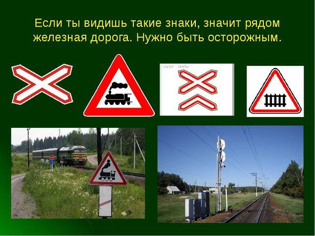Если ты видишь такие знаки, значит рядом железная дорога. Нужно быть осторожн...