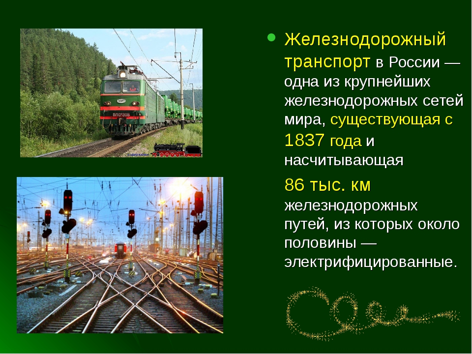 Железнодорожный транспорт в России — одна из крупнейших железнодорожных сетей...