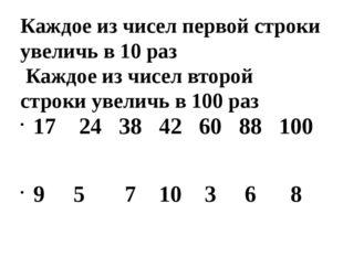 Каждое из чисел первой строки увеличь в 10 раз Каждое из чисел второй строки