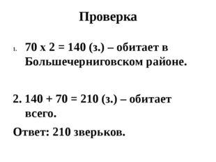 Проверка 70 х 2 = 140 (з.) – обитает в Большечерниговском районе. 2. 140 + 70