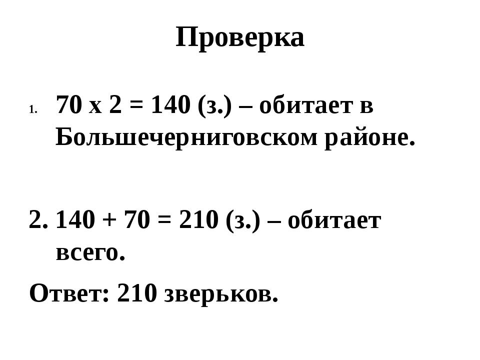Проверка 70 х 2 = 140 (з.) – обитает в Большечерниговском районе. 2. 140 + 70...
