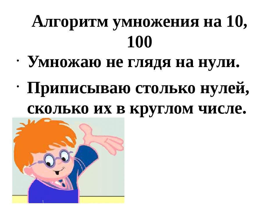 Алгоритм умножения на 10, 100 Умножаю не глядя на нули. Приписываю столько ну...