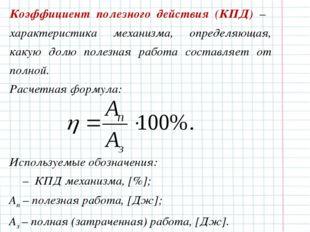 Коэффициент полезного действия (КПД) – характеристика механизма, определяющая