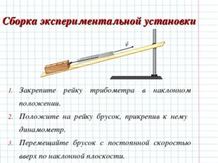 Сборка экспериментальной установки Закрепите рейку трибометра в наклонном пол