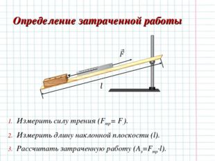 Определение затраченной работы Измерить силу трения (Fтр= F.). Измерить длину