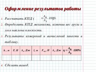 Оформление результатов работы Рассчитать КПД ( ). Определить КПД механизма, и