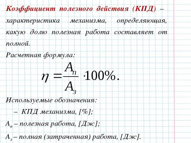 Коэффициент полезного действия (КПД) – характеристика механизма, определяющая...