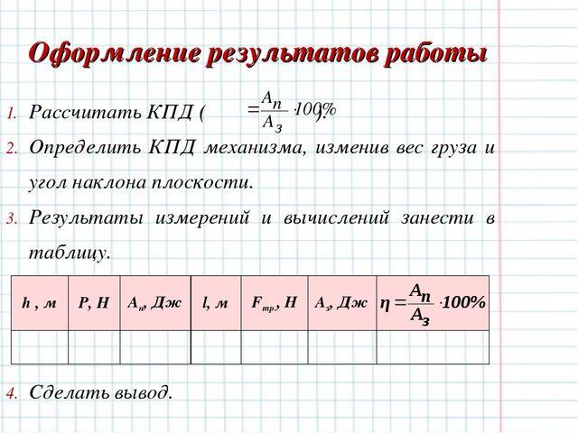 Оформление результатов работы Рассчитать КПД ( ). Определить КПД механизма, и...