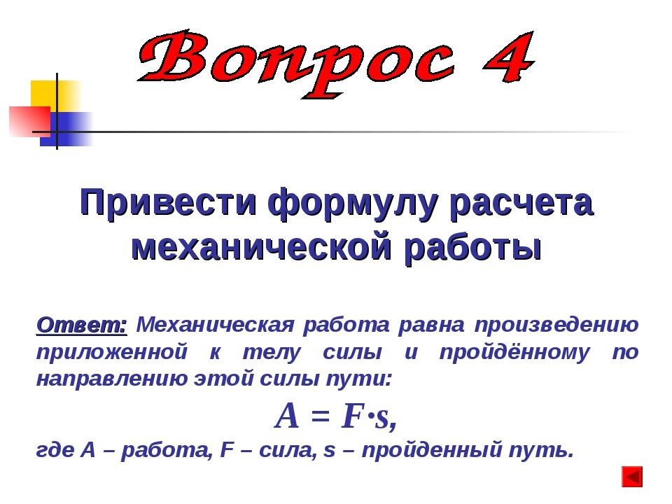 Привести формулу расчета механической работы Ответ: Механическая работа равна...