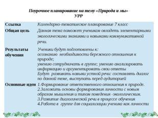 Поурочное планирование на тему «Природа и мы» УРР Ссылка Календарно-тематиеск