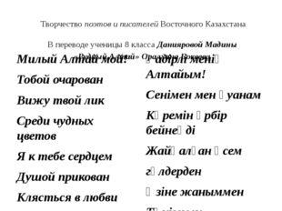 Творчество поэтов и писателей Восточного Казахстана В переводе ученицы 8 кла