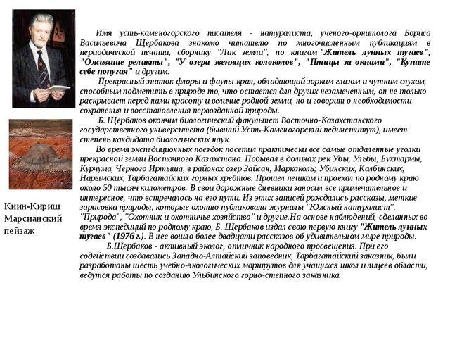 Киин-Кириш Марсианский пейзаж Имяусть-каменогорскогописателя - натуралиста, у...