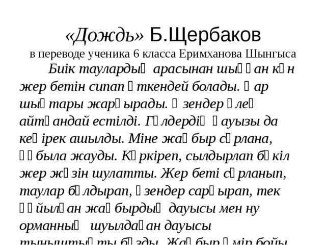 «Дождь» Б.Щербаков в переводе ученика 6 класса Еримханова Шынгыса Биік таулар...