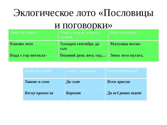 Эклогическое лото «Пословицы и поговорки» Зима без снегу- Март с водой,апрель...