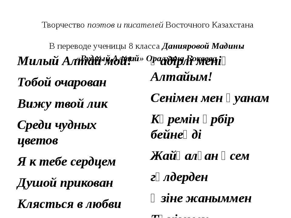 Творчество поэтов и писателей Восточного Казахстана В переводе ученицы 8 кла...