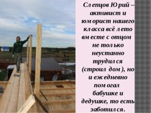 Слепцов Юрий – активист и юморист нашего класса всё лето вместе с отцом не т