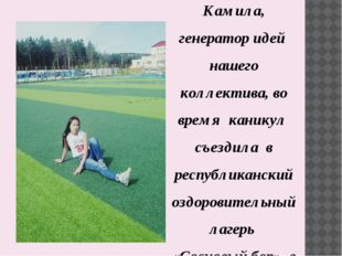 Садовникова Камила, генератор идей нашего коллектива, во время каникул съезд