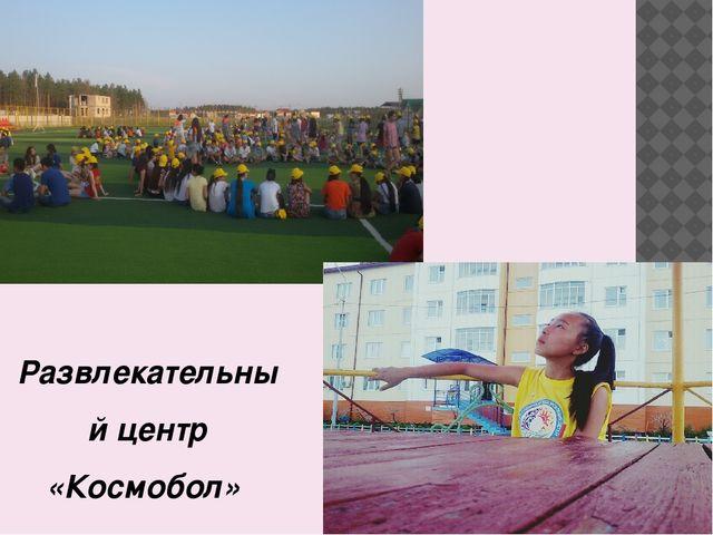 Развлекательный центр «Космобол»