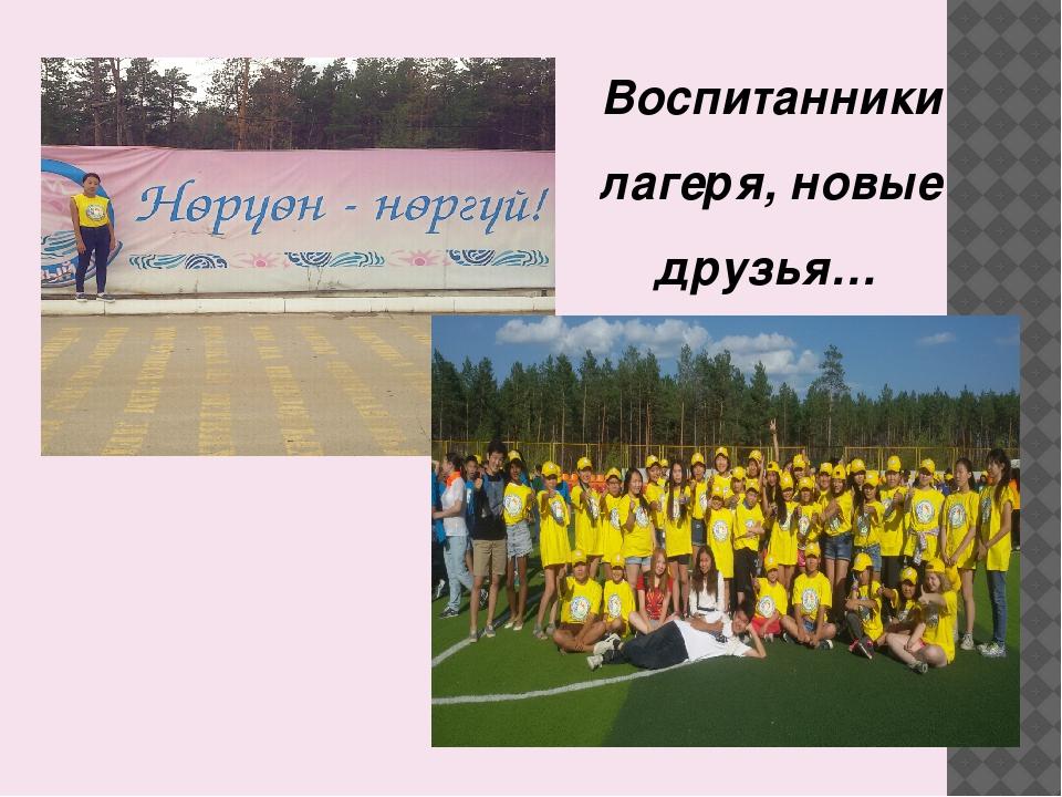 Воспитанники лагеря, новые друзья…