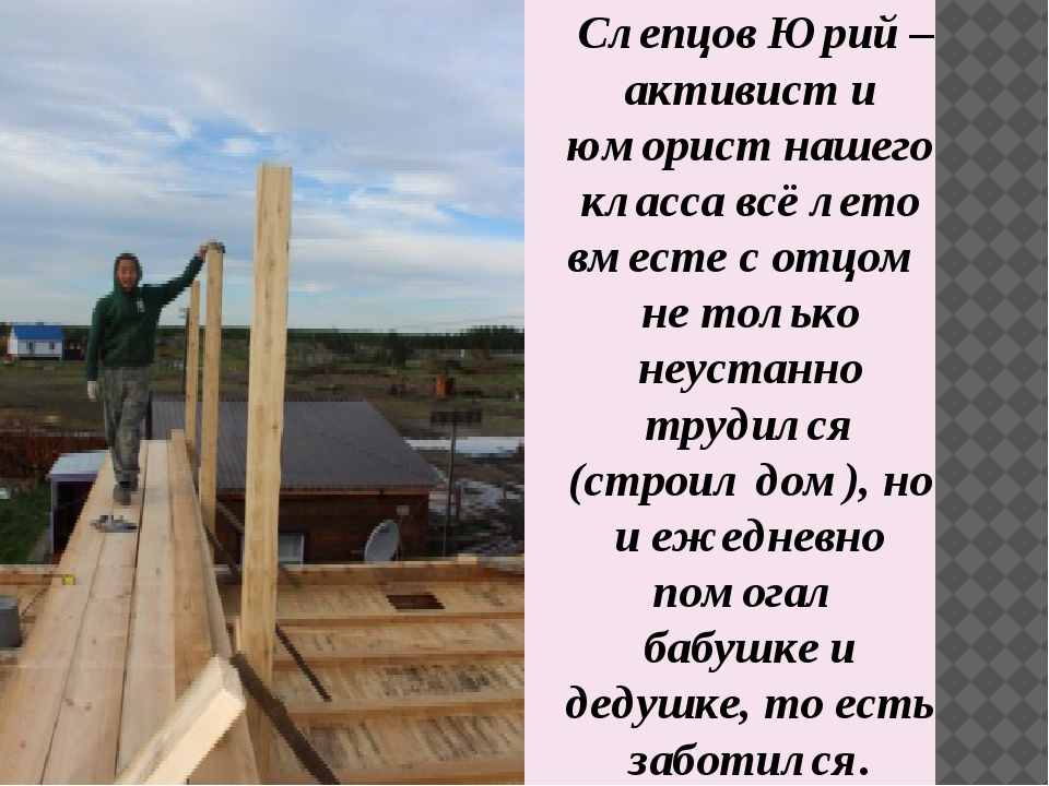 Слепцов Юрий – активист и юморист нашего класса всё лето вместе с отцом не т...