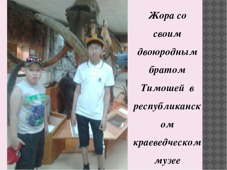 Жора со своим двоюродным братом Тимошей в республиканском краеведческом музее