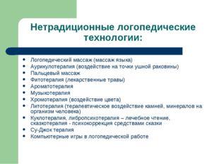 Нетрадиционные логопедические технологии: Логопедический массаж (массаж языка