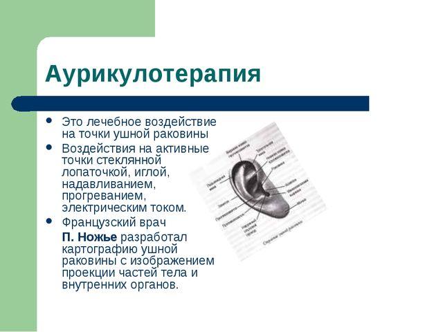Аурикулотерапия Это лечебное воздействие на точки ушной раковины Воздействия...