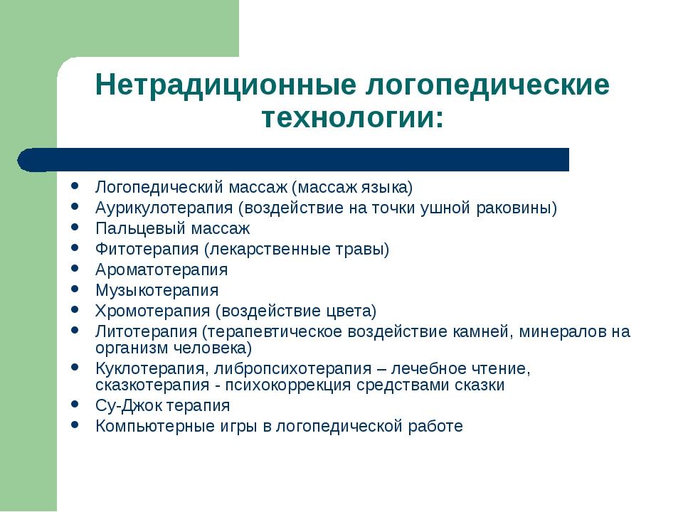 Нетрадиционные логопедические технологии: Логопедический массаж (массаж языка...