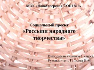 Социальный проект «Россыпи народного творчества» МОУ «Новохоперская СОШ №2» В