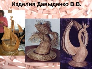Изделия Давыденко В.В.