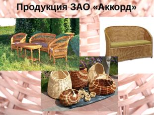 Продукция ЗАО «Аккорд»