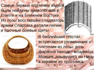 Самые первые плетеные изделия были найдены археологами в Египте и на Ближнем