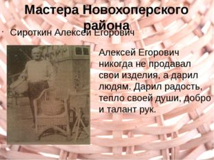 Мастера Новохоперского района Сироткин Алексей Егорович Алексей Егорович нико