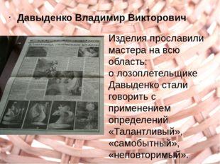 Давыденко Владимир Викторович Изделия прославили мастера на всю область: о ло