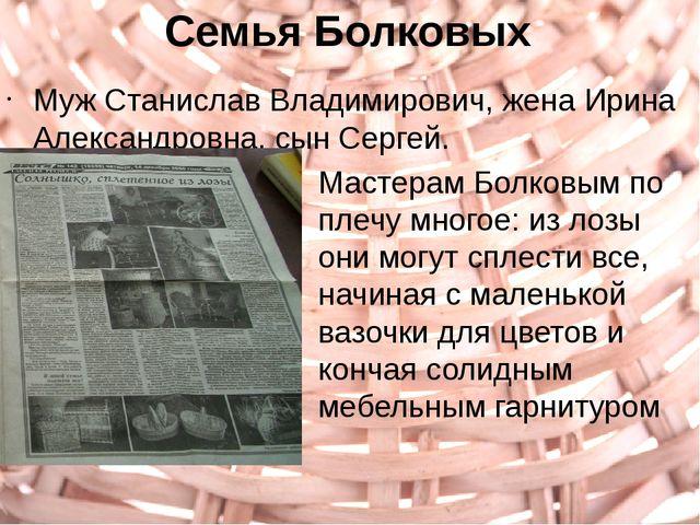 Семья Болковых Муж Станислав Владимирович, жена Ирина Александровна, сын Серг...