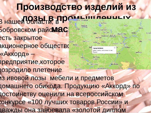 Производство изделий из лозы в промышленных масштабах В нашей области, в Бобр...
