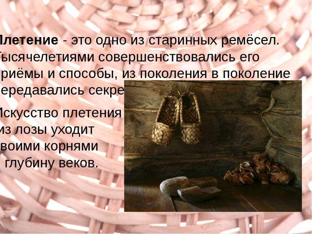 Плетение - это одно из старинных ремёсел. Тысячелетиями совершенствовались ег...