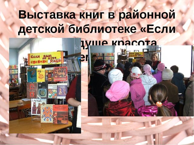 Выставка книг в районной детской библиотеке «Если вам по душе красота земная»