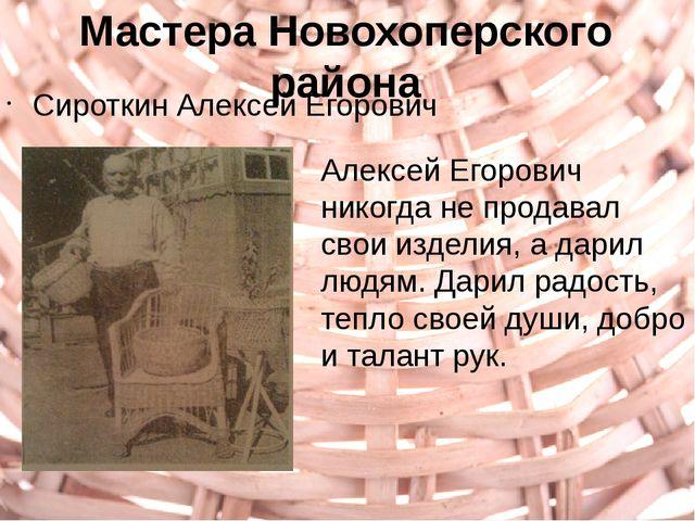 Мастера Новохоперского района Сироткин Алексей Егорович Алексей Егорович нико...