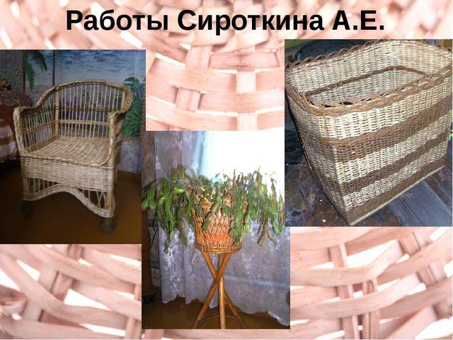 Работы Сироткина А.Е.