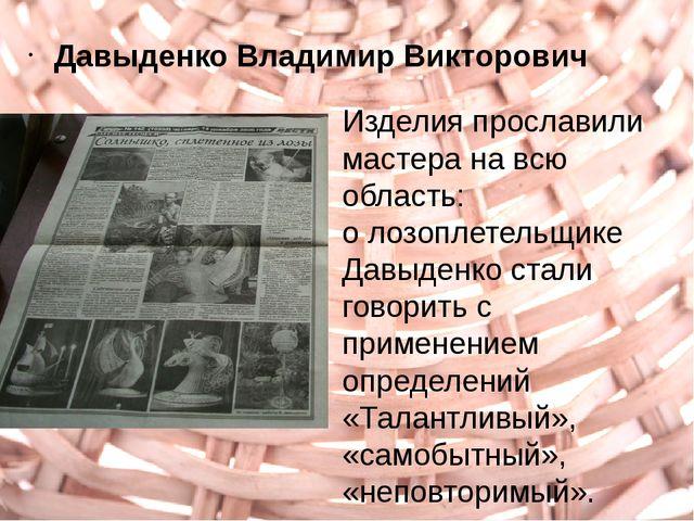 Давыденко Владимир Викторович Изделия прославили мастера на всю область: о ло...
