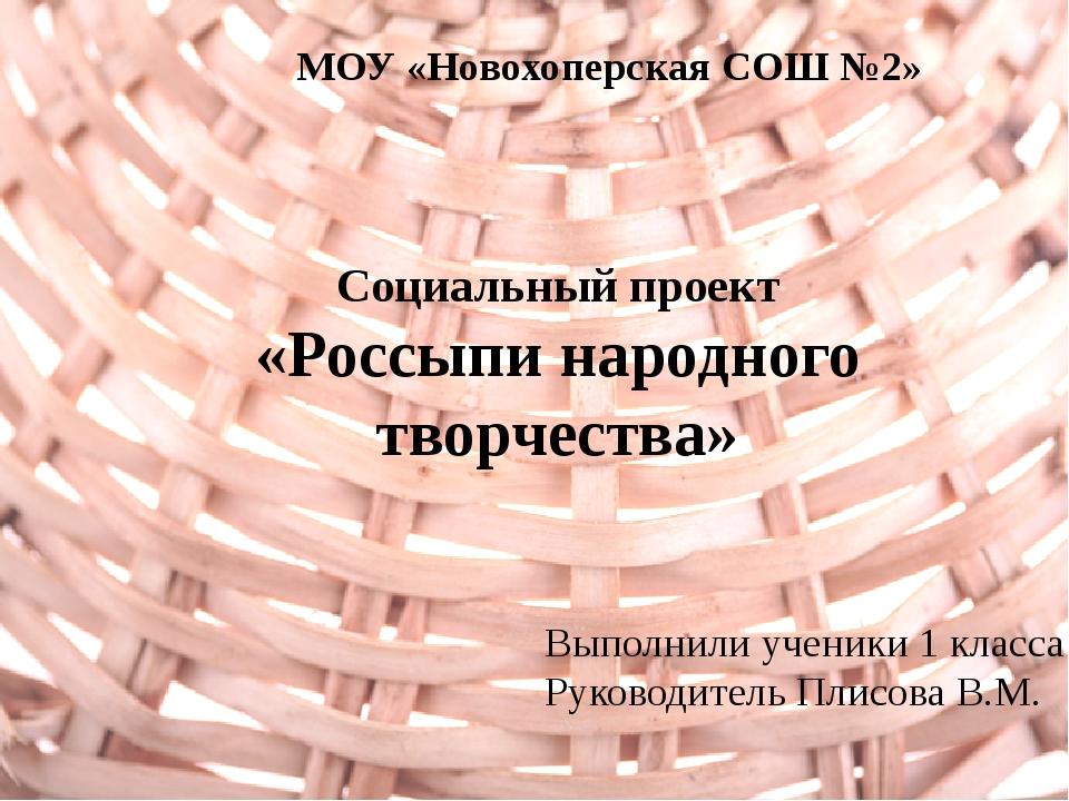 Социальный проект «Россыпи народного творчества» МОУ «Новохоперская СОШ №2» В...
