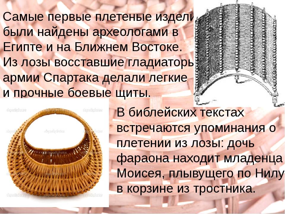 Самые первые плетеные изделия были найдены археологами в Египте и на Ближнем...