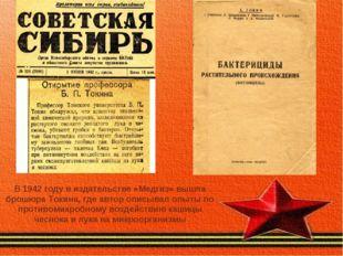 В 1942 году в издательстве «Медгиз» вышла брошюра Токина, где автор описывал