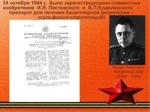 Борис Павлович КУШЕЛЕВСКИЙ (1890 – 1976)