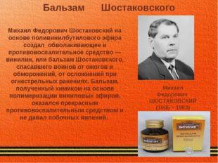 Бальзам Шостаковского Михаил Федорович Шостаковский на основе поливинилбутило