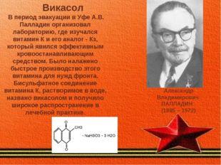 Викасол В период эвакуации в Уфе А.В. Палладин организовал лабораторию, где и