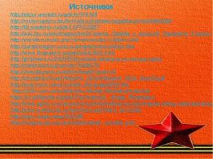 Источники http://obzor.westsib.ru/article/376309 http://rostovnadonu.bezforma