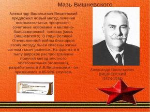 Мазь Вишневского Александр Васильевич ВИШНЕВСКИЙ (1874-1948) Александр Василь