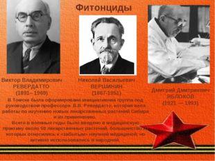 Фитонциды Виктор Владимирович РЕВЕРДАТТО (1891– 1969) Николай Васильевич ВЕРШ